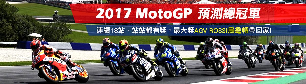 2017 MotoGP 冠軍預測活動| Webike摩托百貨