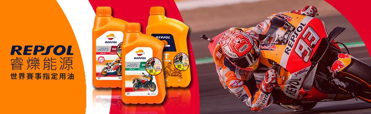 REPSOL - 源自西班牙的賽事級油品
