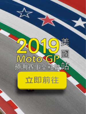 2019-motogp