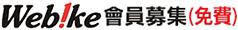 加入會員 - 「Webike-摩托百貨」